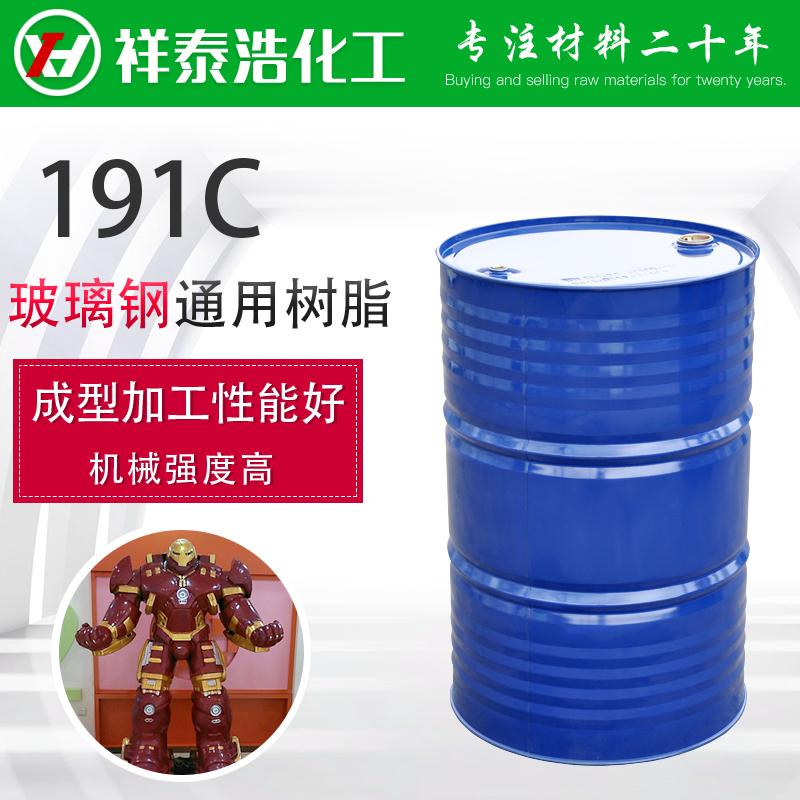 191C玻璃钢树脂